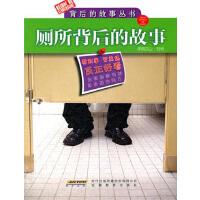 厕所背后的故事・摩天大楼背后的故事:汉英对照(电子书)