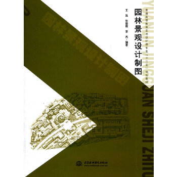 """园林景观设计制图(普通高等教育艺术设计类专业""""十二五""""规划教材)"""