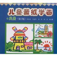 风景(第2版) 儿童蒙纸学画 刘金成