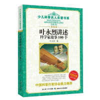 少儿科普名人名著书系・叶永烈讲述科学家故事100个