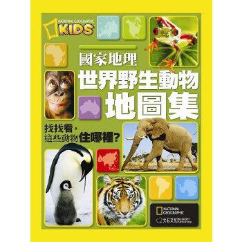 國家地理 世界野生動物地圖集