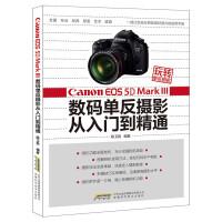 玩转单反相机――Canon EOS 5D Mark Ⅲ数码单反摄影从入门到精通