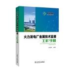 火力发电厂金属技术监督工作手册