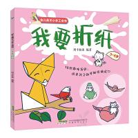 3-6岁趣味手工大全(新版):我要折纸