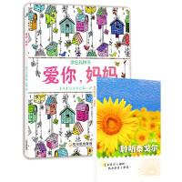 爱你妈妈+聆听泰戈尔记事本(套装共2册)