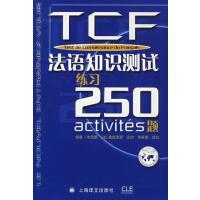 【二手旧书9成新】TCF:法语知识测试练习250题 朱佩娟,(法)比约,(法)雷拉著 上海译