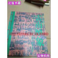 【二手九成新】云南映象(杨丽萍)杨丽萍云南山林文化发展有限