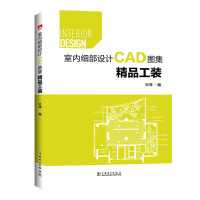 室内细部设计CAD图集 精品工装