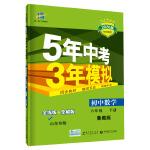 曲一线 初中数学 山东专版(五四制)六年级下册 鲁教版 2020版初中同步 5年中考3年模拟 五三