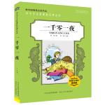 一千零一夜(中小学生新课标必读经典名著 阅读与写作提高版)