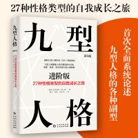 九型人格进阶版:27种性格类型的自我成长之旅 第9版修订