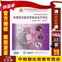 正版包票 中华眼科学操作技术全集 双眼视功能异常临床诊疗规范 1DVD 视频光盘碟片