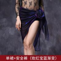 肚皮舞半身裙 性感臀巾裙下装臀巾裙时尚新款腰巾腰裙练功服