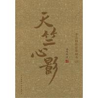 天竺心影(季羡林作品珍藏本)