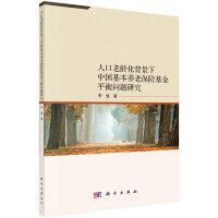 人口老龄化背景下中国基本养老保险基金平衡问题研究