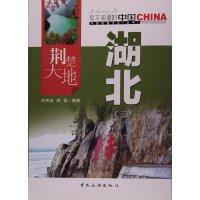 中国地理文化丛书:荆楚大地-湖北(二) 9787503251825