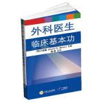 外科医生临床基本功 9787548710271 (美)门柏瑞,熊俊 中南大学出版社有限责任公司