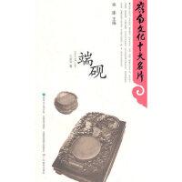 【新书店正版】端砚王建华广东教育出版社9787540680718