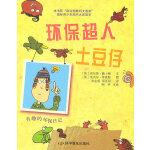 环保超人土豆仔――有趣的环保日记