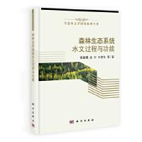 森林生态系统水文过程与功能