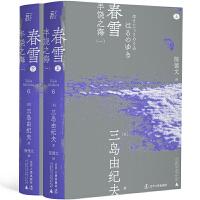 春雪(一�文库・三岛由纪夫文集06)