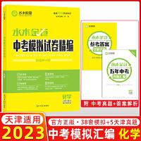 赠三 2020版 水木教育 天津中考模拟试卷精编 38+5 化学 光明日报出版社 38+5中考化学