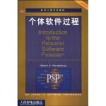 个体软件过程(英文版) Watts S.Humphrey 人民邮电出版社9787115103499