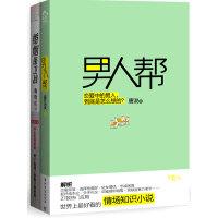 情感知识小说(男人帮+婚姻保卫战)