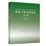 探索工程实践教育(第3辑)