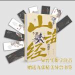 山海经绘卷(神话长卷版)