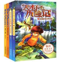 正版全套4册 天才小子历险记1神秘的史前文明 10-11-12-14岁儿童励志小说文学书 三四五六年级小学生课外阅读书