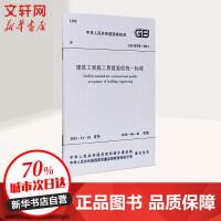建筑工程施工质量验收统一标准 中国建筑工业出版社