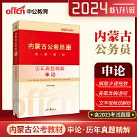 内蒙古公务员考试用书申论历年真题 中公2021内蒙古公务员历年真题 内蒙古公务员省考申论真题试卷