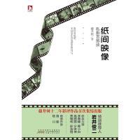 【二手旧书8成新】纸间映像 藤井树 安徽人民出版社 9787212060633