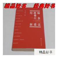 【二手旧书9成新】给教师的一百条新建议(修订版)9.5品 X1-1-77