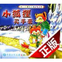【旧书二手书9成新】小狐狸买手套孩子们都喜欢的动