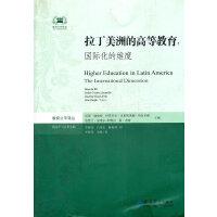 拉丁美洲的高等教育:国际化的维度
