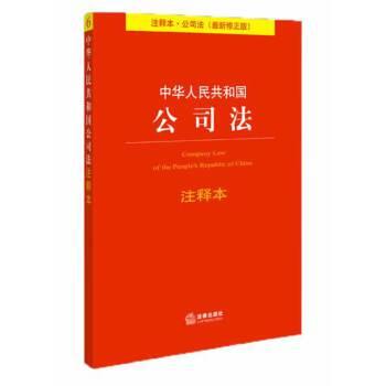 中华人民共和国公司法注释本(最新修正版)(pdf+txt+epub+azw3+mobi电子书在线阅读下载)