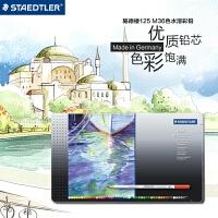德国STAEDTLER施德楼 125 M36 36色 水溶性|水彩|彩色|铅笔