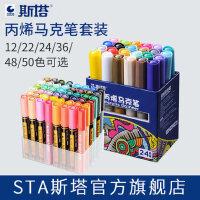 正品STA斯塔丙烯马克笔12 24 28 36 48色相册DIY专用丙烯颜料马克笔1000/1100M彩色笔套装手绘全套