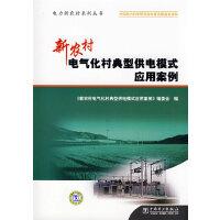 电力新农村系列丛书 新农村电气化村典型供电模式应用案例