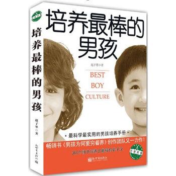 培养最棒的男孩(pdf+txt+epub+azw3+mobi电子书在线阅读下载)