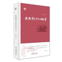 抗战烽火中的中国大学(央视2015中国好书强势入围!)