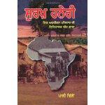 Surkh Haneri (Punjabi Edition) [ISBN: 978-1477690826]