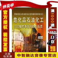 全民消防安全宣传教育系列片 危化品石油化工火灾爆炸事故预防与反思(2VCD)视频光盘碟片