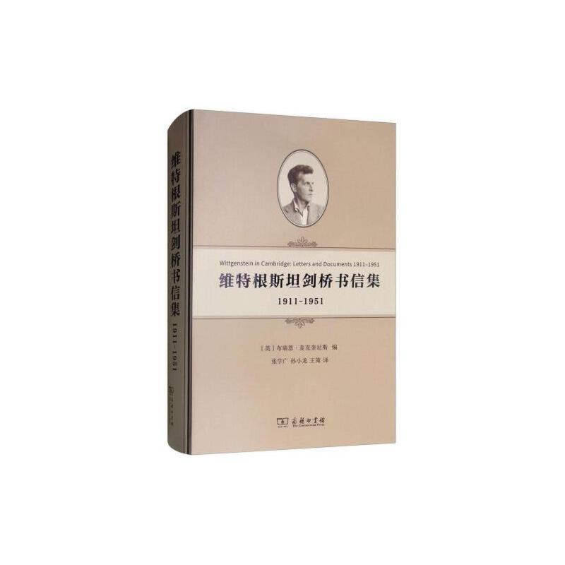 【旧书二手书9成新】9787100164597维特根斯坦剑桥书信集:1911—1951(