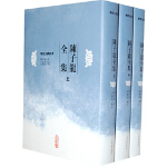 【新书店正版】陈子龙全集(明)陈子龙,王英杰纂人民文学出版社9787020068432