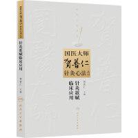 国医大师贺普仁针灸心法丛书・针灸歌赋临床应用
