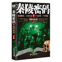秦陵密码2 荆轲秘葬