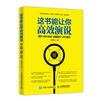 这书能让你高效...